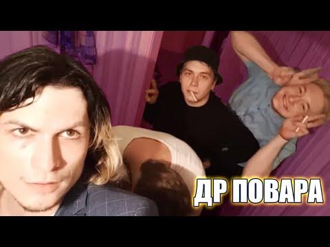 Tupa Splash/ ДР Повара/ Борьба
