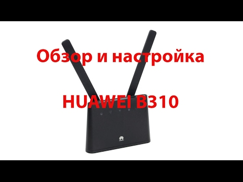Huawei B310. Обзор