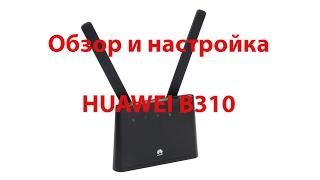 Huawei B310. Огляд і налаштування.