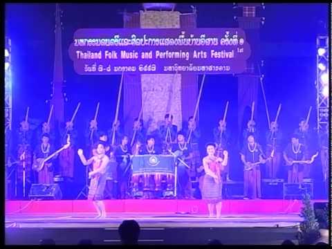 มหกรรมดนตรีและศิลปะการแสดงพื้นบ้านอีสาน ครั้งที่1 มหาวิทยาลัยมหาสารคาม