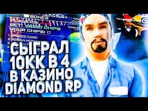 Казино как на diamond rp игровые автоматы онлайн регистрации