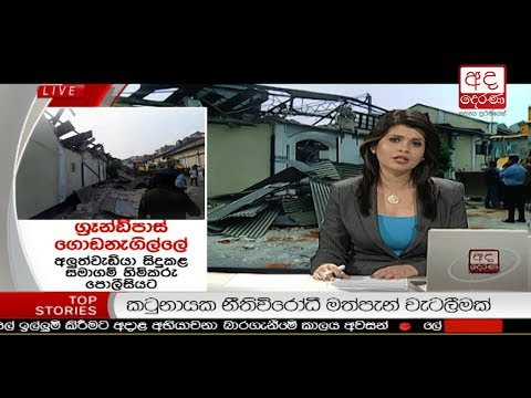 Ada Derana Prime Time News Bulletin 6.55 pm -  2018.02.15