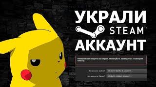 Взломали стим что делать? Что делать если ваш Steam Account украли!