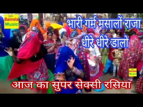 Gurjar Rasiya 2018 || राजा धीरे धीरे डालो || Gayak Ranjeet Gurjar||बैसला म्यूजिक कंपनी
