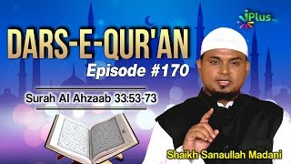 Dars e quran episode 170 by shaikh sanaullah madani | iplus tv | quran tafseer | quran tarjuma