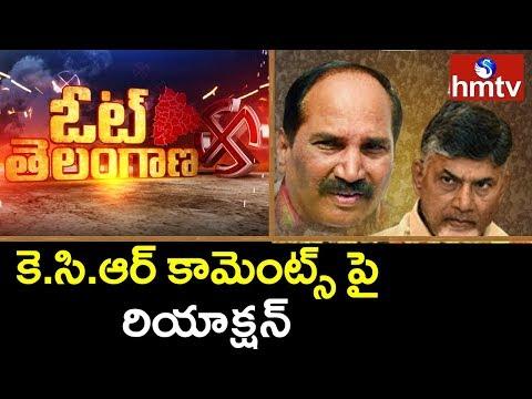 AP CM Chandrababu And Uttamkumar Reddy Reaction On KCR Comments | Vote Telangana | Hmtv