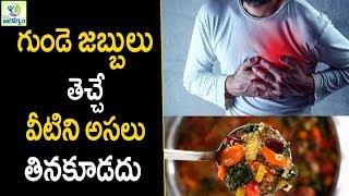 Foods To Avoid For Heart Disease - Health Tips in Telugu || Mana Arogyam