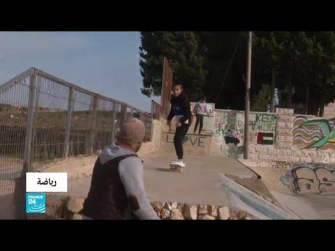ريبورتاج - الضفة الغربية: بلدة فلسطينية تحلم بالوصول لأولمبياد طوكيو عبر السكيتبورد  - نشر قبل 10 ساعة