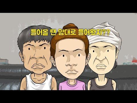 컬투쇼 (레전드 사연) UCC 애니메이션 [ 우리집에 왜 왔니? ] 편