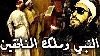 اجمل دروس الشيخ كشك - قصة النبي محمد وملك المنافقين