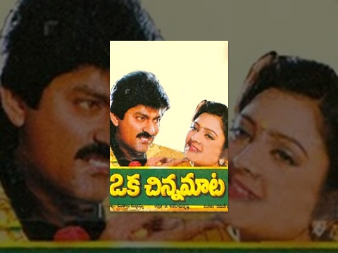 Telugu Full Movie - Oka Chinna Maata 1997 - Jagapati Babu and Indraja
