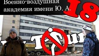 Ex Tour: Бывшая Военно-воздушная академия имени Ю. А. Гагарина