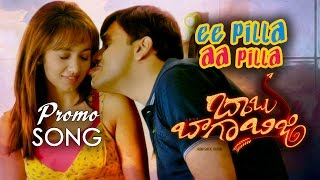 Ee Pilla Aa Pilla Promo Song Babu Baga Busy Movie