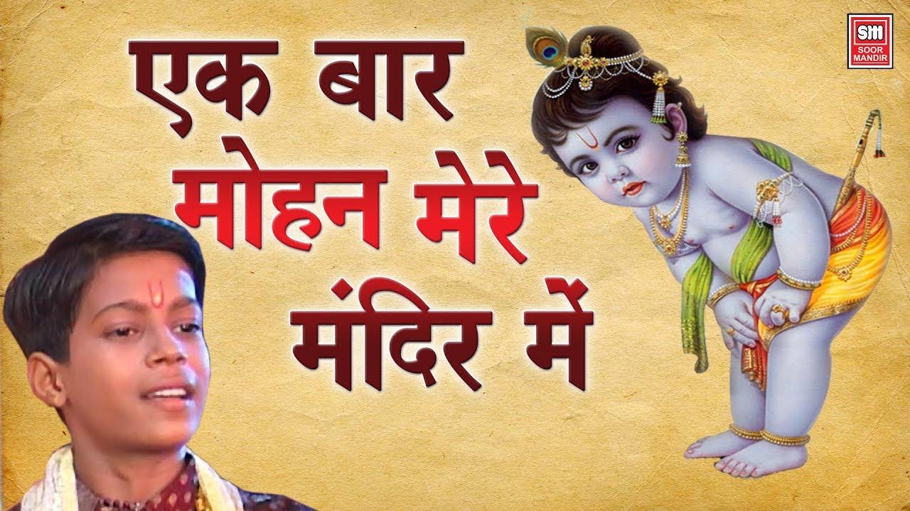 Gujarati Bhajan Mp3