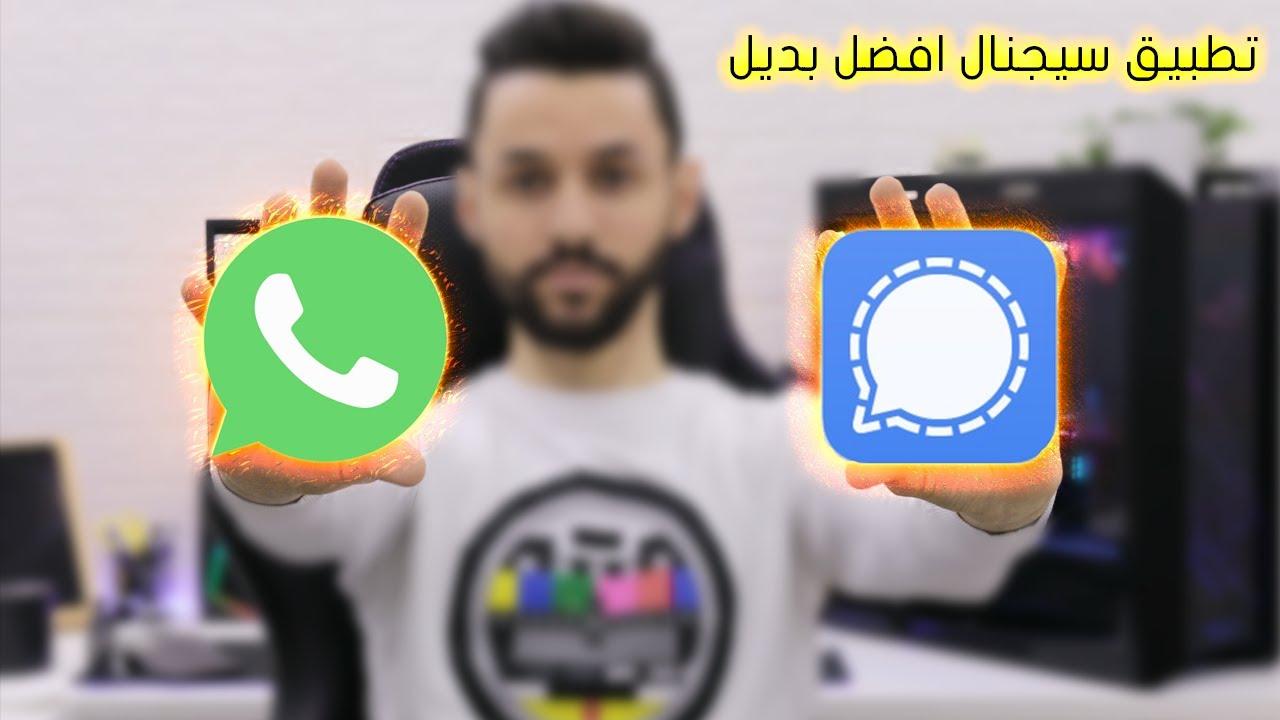 تعرف على تطبيق سيجنال ، افضل بديل للواتساب من حيث الخصوصية !!