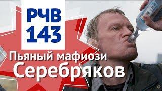 РЧВ 143 Образ России в Англии и США: русская мафия