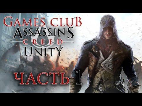 Прохождение игры Assassin's Creed Unity (PS4) - Единство часть 1
