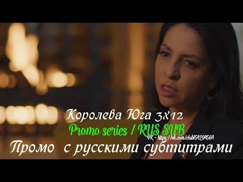 Королева Юга 3 сезон 12 серия - Промо с русскими субтитрами // Queen Of The South 3x12 Promo