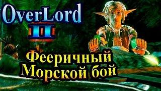 Прохождение Overlord 2 (Повелитель 2) - часть 8 - Фееричный Морской бой