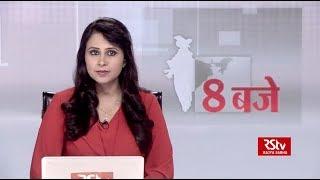 Hindi News Bulletin | हिंदी समाचार बुलेटिन – June 17, 2019 (8 pm)