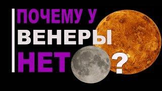 Почему у Венеры нет Луны?