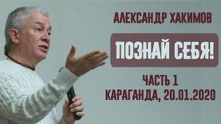 Познай себя! Александр Хакимов. Часть 1
