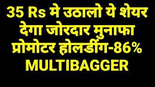 Multibagger stock - Super Multibaggers-Multibagger 2018