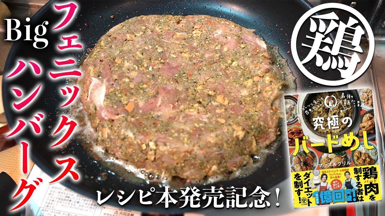 フェニックスビッグハンバーグ!【本日レシピ本発売!】