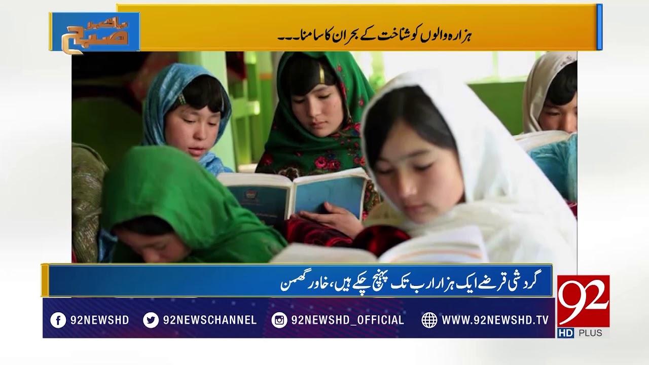 Hazara Facing Idenity Problems- 26 March 2018 - 92NewsHDPlus