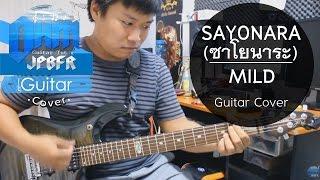 SAYONARA (ซาโยนาระ) - MILD (Guitar Cover)
