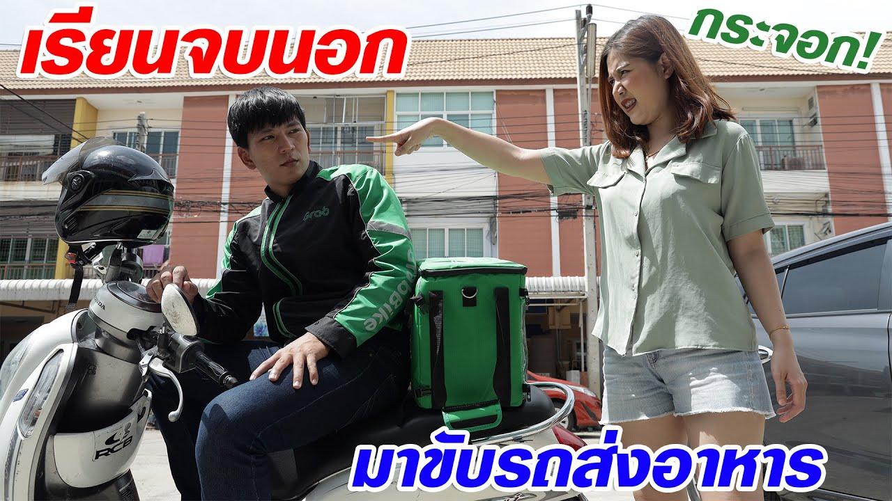 เรียนจบนอก แต่มาขับรถส่งอาหาร กระจอก!   Drama Stories - หนังสั้นโดนใจ