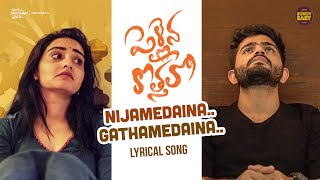 Download Nijamedaina Gathamedaina Lyrical Song | Pellaina Kothalo | S2 | Soniya Singh | South Indian Logic