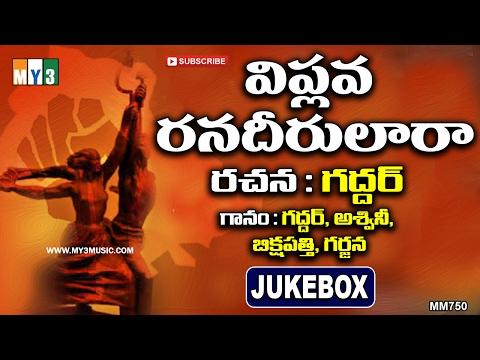 Gadder Songs - Janam Gundella Chapudu - Viplava Ranadheerulara - Telangana Folk Songs Jukebox