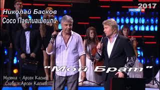 Николай Басков /Сосо Павлиашвили