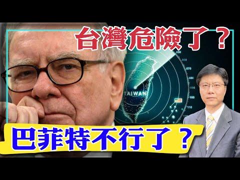 【杰森视角】全球最危险的地方是...?巴菲特投资神话破灭! 长期价值投资策略已死?台湾是中共挑战美国霸主地位的最佳策略?