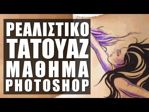 Μάθημα Photoshop: Δημιουργία Τατουάζ στο Photoshop