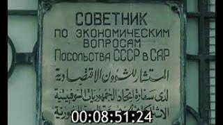 Сирия.Syria.СССР.The USSR.1985 год.Документальный фильм.Плодотворное сотрудничество.
