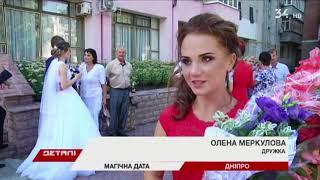 Магия цифр: почему на Днепропетровщине ажиотаж на свадьбы в даты с тремя восьмерками?