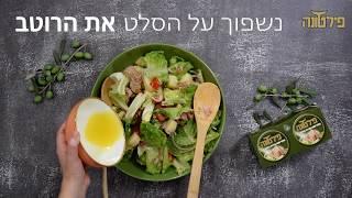 הפקת סרטוני אוכל - מתכון סלט ניסואז עם טונה