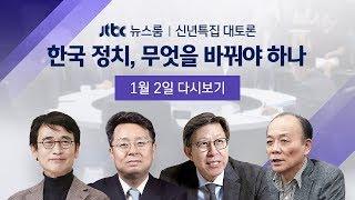 [JTBC 뉴스룸 신년토론 풀영상] 한국 정치, 무엇을 바꿔야 하나 (2020.1.2)
