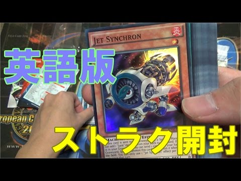 遊戯王英語版 シンクロン・エクストリームを開封#Yugioh Syncron Extreme!