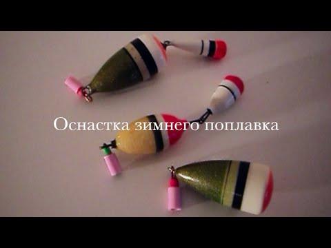 Оснастка зимнего поплавка. Рыболовный клуб «Торпедо Москва»