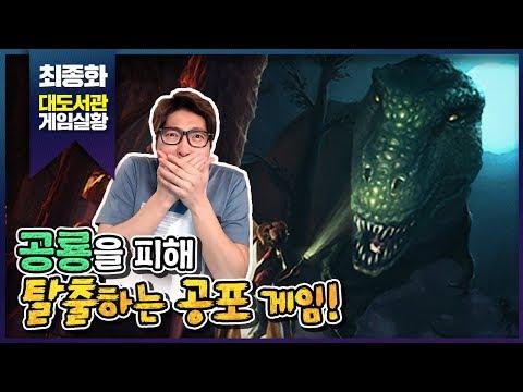 공룡판 몬스트럼! 공룡을 피해 탈출하는 공포게임 2화 (OAKWOOD)