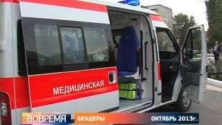 В Бендерах новые машины скорой помощи спасли более 1,5 тысяч человек
