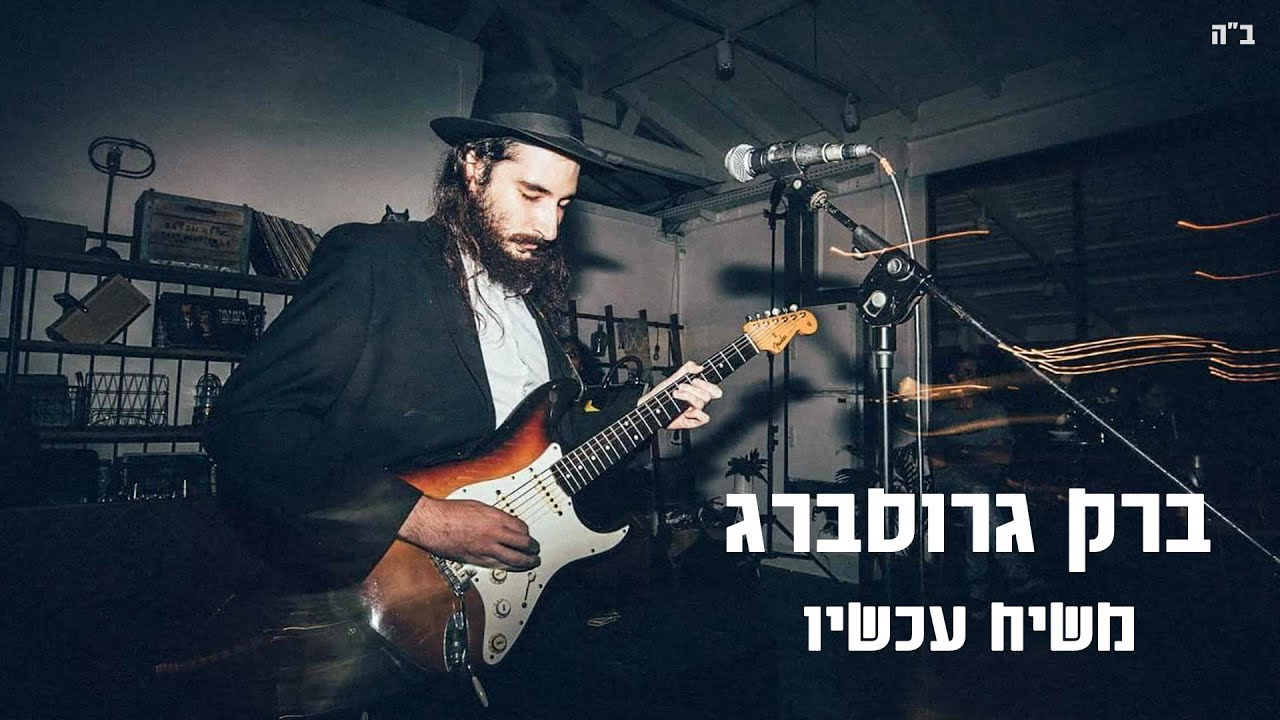 ברק גרוסברג - משיח עכשיו | Hassidic Hendrix Cover | Barak Grossberg - Moshiach Now