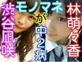 小嶋真子にガチでキレる渋谷凪咲 渋谷凪咲 (Shibuya Nagisa) - 君と出会って僕は変わ…