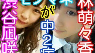 NMB48渋谷凪咲の林萌々香のモノマネが中学校レベルwww