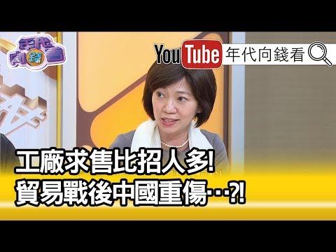 精彩片段》姚惠珍:中國的經濟壓力鍋今年可能炸鍋?!【年代向錢看】