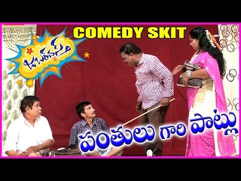 Telugu Jabardasth Comedy Skit (పంతులు గారి పాట్లు) || Guntur Humour Club - RoseteluguMovies