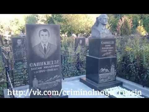 Вор в законе - Саникидзе Вахтанг Михайлович (Таракан)